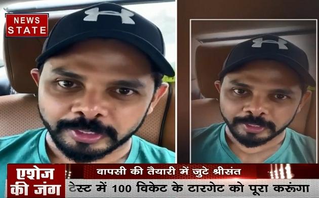 Sreesanth : आजीवन बैन हटने के बाद श्रीसंत ने भेजा स्पेशल मैसेज, सोशल मीडिया पर जमकर हो रहा है वायरल