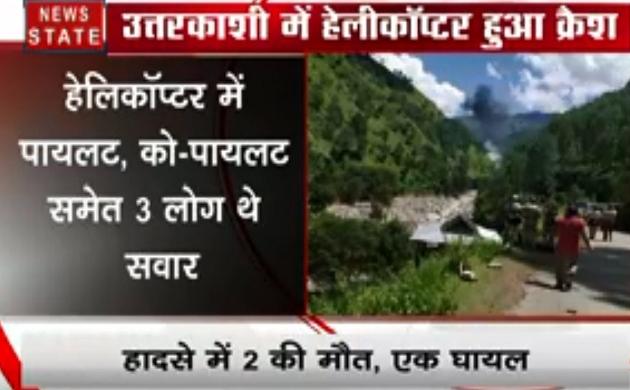 Uttarakhand: आराकोट आपदा राहत बचाव में जुटा हेलीकॉप्टर हुआ क्रेश, 2 लोगों की मौत