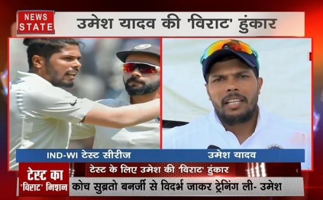 India vs West Indies: टेस्ट के लिए तेज गेंदबाज उमेश यादव की 'विराट' हुंकार