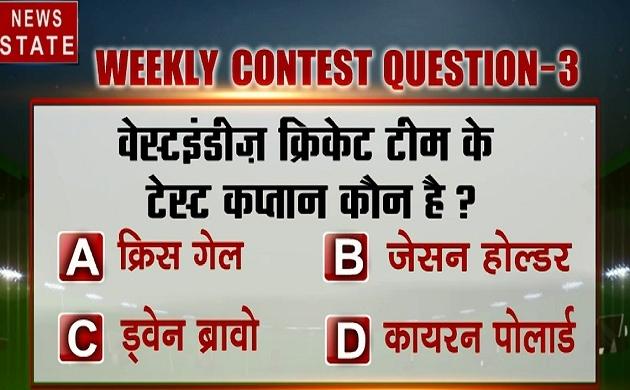 CONTEST: वेस्टइंडीज क्रिकेट टीम के टेस्ट कप्तान कौन है? ,सही जवाब दें और जीतें इनाम