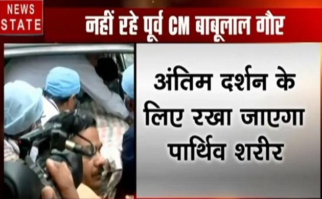 Babu Lal Gaur: भोपाल के पूर्व सीएम बाबूलाल गौर का निधन, बीजेपी दफ्तर में रखा जाएगा पार्थिव शरीर