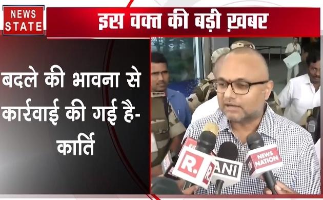 पूर्व गृह मंत्री पी. चिदंबरम के बेटे कार्ति चिदंबरम पहुंचे दिल्ली, देखिए ये Video