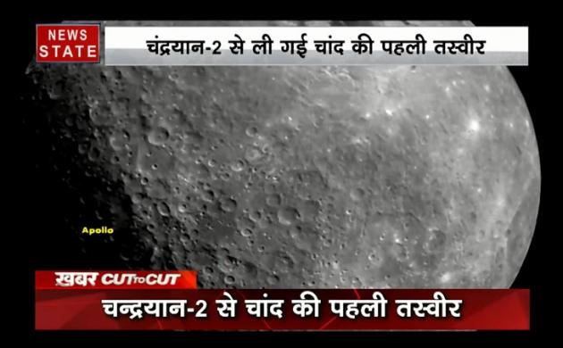 खबर CUT To CUT: विक्रम लैंडर ने भेजी चांद की पहली तस्वीर