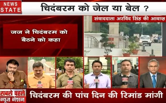 P Chidambaram: कोर्ट में चिदंबरम, सीबीआई ने राउज एवेन्यू कोर्ट से पूर्व केंद्रीय गृह मंत्री पी चिदंबरम की रिमांड मांगी