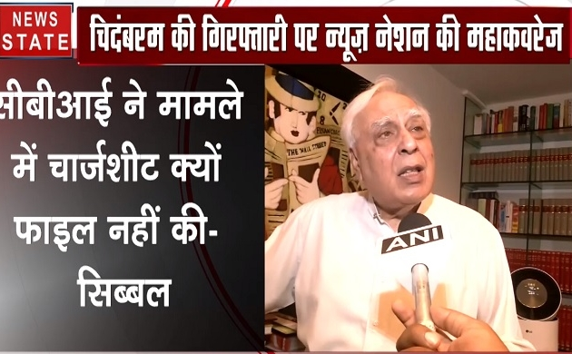 कपिल सिब्बल ने पूर्व गृहमंत्री पी. चिदंबरम की गिरफ्तारी पर खड़े किए कई सवाल, देखिए ये Video