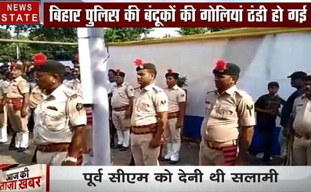 Bihar: पूर्व सीएम को देनी थी आखिरी सलामी, पुलिस की 22 बंदूकें हुईं फुस्स