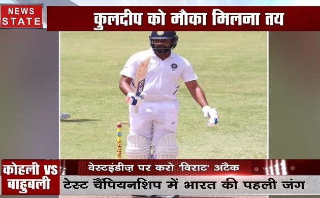 Stadium: भारत का वेस्ट इंडीज से पहला टेस्ट आज से होगा शुरू, देखिए ये खास Video