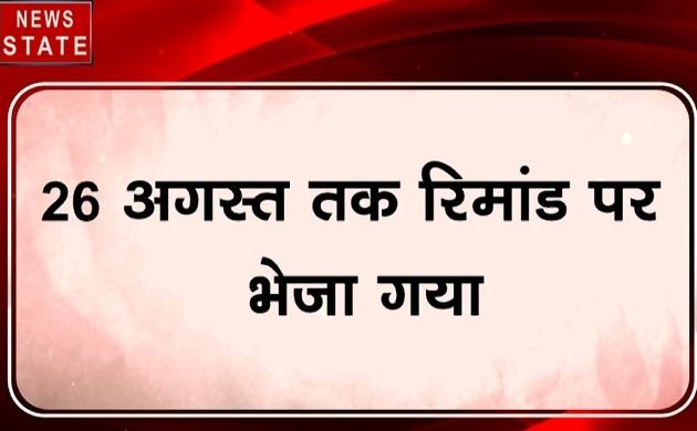 P Chidambaram: पी चिदंबरम को 4 दिन की रिमांड पर भेजा गया, देखें वीडियो