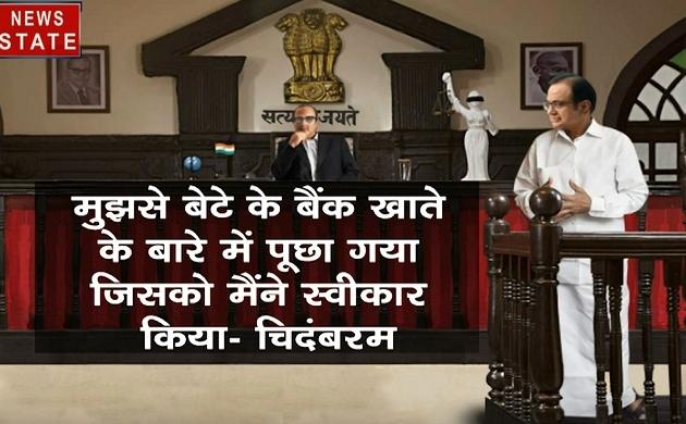 P Chidambaram: किसी भी पल आ सकता है पी चिदंबरम पर फैसला, देखें क्या मिलेगी बेल