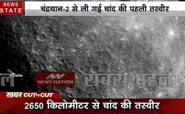 Khabar Cut To Cut: चंद्रयान-2 को मिली दूसरी बड़ी कामयाबी, यह है अमेरिका का शोलापुर, देखें देश-दुनिया की खबरें