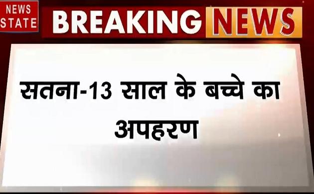Madhya pradesh: सतना - 13 साल के बच्चे का अपहरण, स्कूल जाने के लिए निकला था घर से