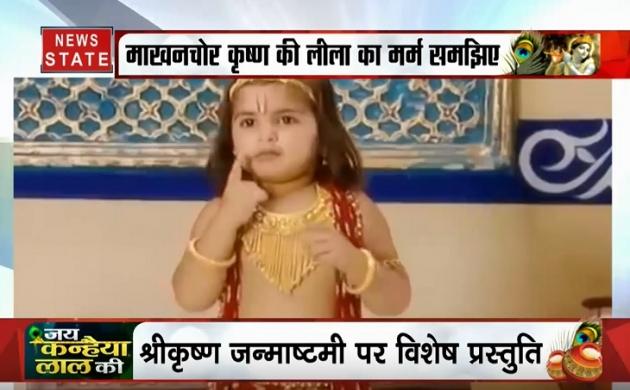 Janmashtami 2019: कान्हा की माखन चोरी का आध्यात्मिक रहस्य, देखिए ये स्पेशल शो