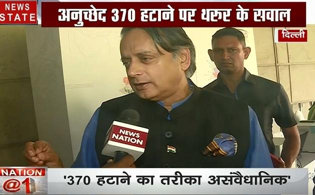 Article 370: जम्मू-कश्मीर पर बोले शशि थरूर, देखें Exclusive Interviews