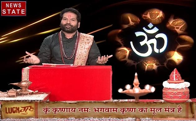 Luck Guru: आज के राशिफल के साथ जानें कैसे करें जन्माष्टमी पर श्रीकृष्ण की पूजा, देखिए ये Video