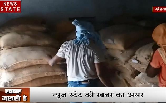 Madhya pradesh: खंडवा की धर्मशाला में रखा गरीबों के लिए अनाज सड़ा, योजना बंद होने पर रखा गया था अनाज