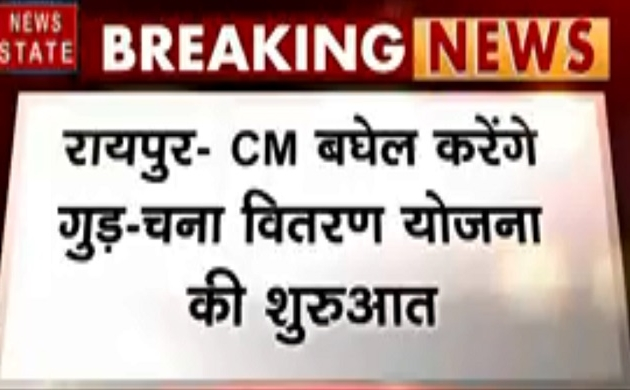 Chhattisgarh: रायपुर- CM बघेल करेंगे गुड़-चना वितरण योजना की शुरुआत
