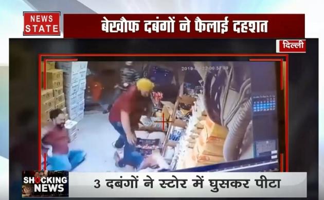 Shocking News: दिल्ली में दबंगों का कहर, स्टोर मालिक की जमकर की पिटाई, देखें हंगामा का वीडियो