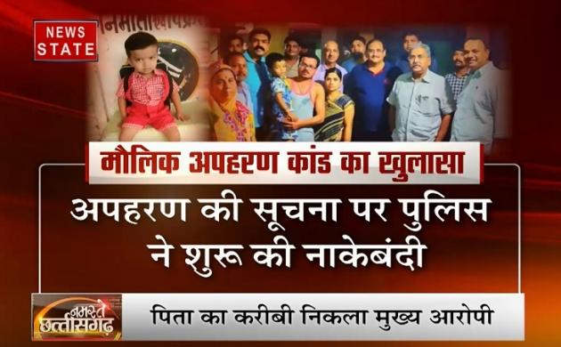 दुर्ग: मौलिक साहू अपहरण केस में हुआ बड़ा खुलासा, परिवार के करीबी ने रची थी साजिश
