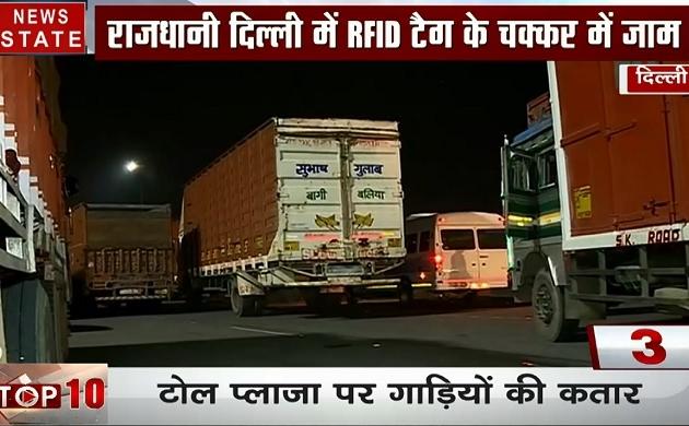 दिल्ली: टोल नाकों पर RFID टैग के लिए मारामारी, अब No Entry से सुधरेगी दिल्ली
