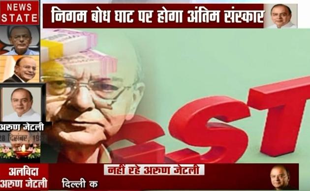 Arun Jaitley passes away:इन बड़ी योजनाओं के लिए जानें जाएंगे पूर्व वित्त मंत्री अरुण जेटली
