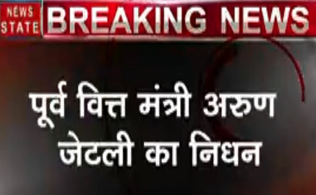 Arun Jaitley: पूर्व वित्त मंत्री अरुण जेटली का निधन, दोपहर 12.07 पर ली आखिरी सांस