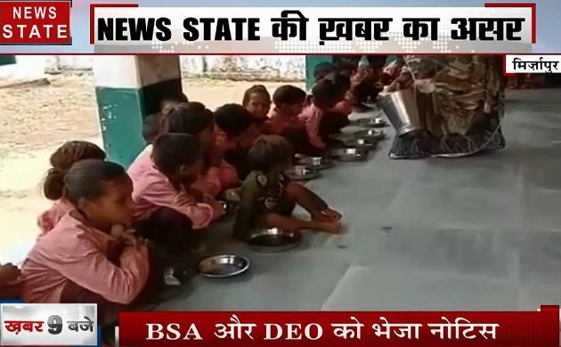 Uttar pradesh: हमारी खबर का असर, मिड डे मील के खाने में धांधली पर प्रशासन सख्त