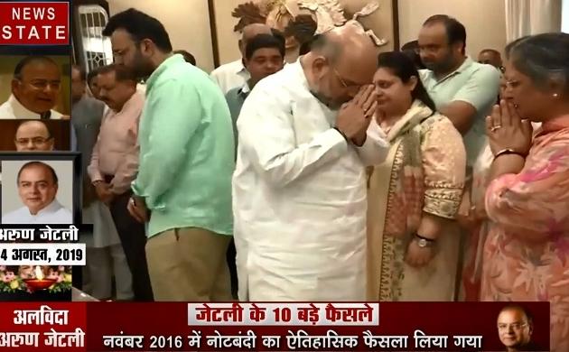 Arun Jaitley passes away: अरुण जेटली के पार्थिव शरीर को श्रद्धांजलि देने उनके घर पहुंचे अमित शाह, देखें वीडियो