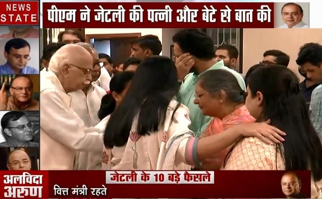 Arun Jaitley passes away: अरुण जेटली के पार्थिव शरीर को श्रद्धांजलि देने उनके घर पहुंचे लालकृष्ण आडवाणी, देखें वीडियो