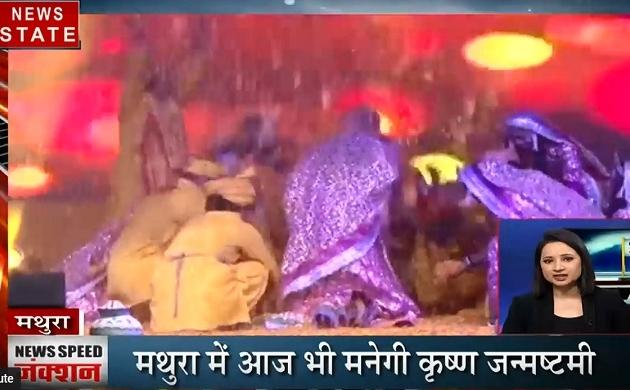 UP Speed News: देशभर में कृष्ण जन्मोत्सव की रौनक, मंदिरों में उमड़ा आस्था का सैलाब, देखें प्रदेश की खबरें।