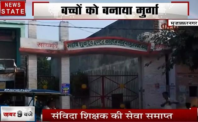 Uttar pradesh: मुजफ्फरनगर के स्कूल में टीचर ने पार की हैवानियत की हदें, देखें कैसे बच्चों को दी जाती है सजा