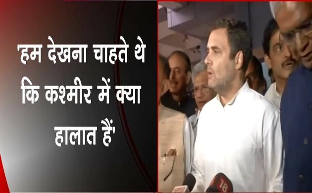Jammu Kashmir: राहुल गांधी बैरंग दिल्ली लौटे, कहा- हमें गुमराह किया गया, जम्मू-कश्मीर के हालात सामान्य नहीं