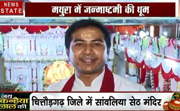 Krishna Janmashtami: कान्हा की नगरी बृज के रंग, देखिए जनमाष्टमी पर हमारी खास रिपोर्ट