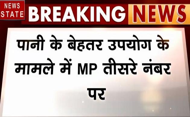Madhya pradesh: पानी के बेहतर उपयोग के मामले में MP तीसरे नंबर पर