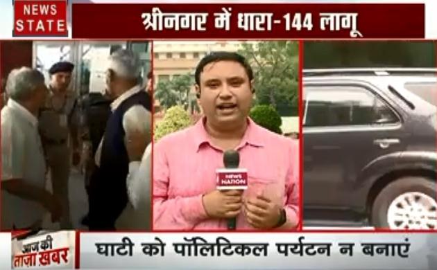 Jammu Kashmir: देखिए घाटी के लिए रवाना हुए राहुल, हमारी इस रिपोर्ट में देखिए घाटी पर बदलती राजनीति
