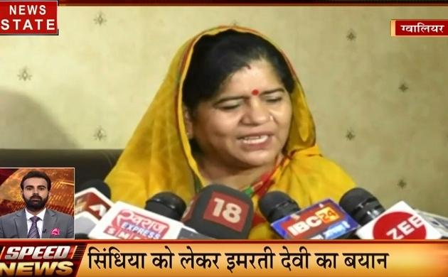 MP Speed News: सिंधिया को मिले पद से मैं खुश नहीं- इमरती देवी, राशन की दुकान पर पहुंचे कैबिनेट मंत्री, देखें प्रदेश की खबरें