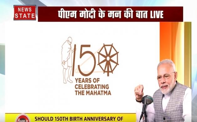Mann ki Baat: पीएम मोदी ने 'मन की बात' में गांधी और स्वच्छता को लेकर कही ये बात