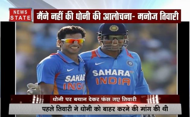 पूर्व कप्तान महेंद्र सिंह धोनी की आलोचना कर फंस गए तिवारी