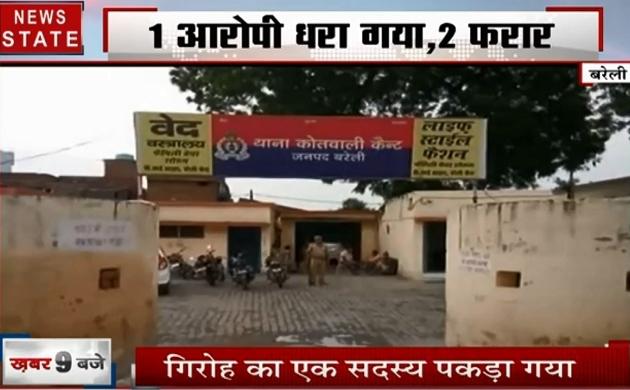 Uttar pradesh: बरेली में बच्चा चोर गैंग का भंडाफोड़, गांव वालों ने धर दबोचा