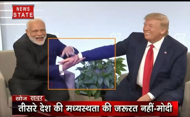 खोज खबर SPECIAL: डोनाल्ड ट्रंप के सामने PM मोदी की दो टूक, कश्मीर पर दखल का कष्ट न करे