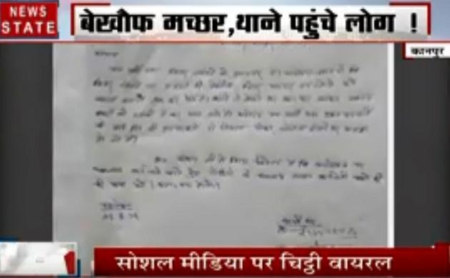 Uttar pradesh: कानपुर में मच्छरों के खिलाफ FIR, बेखौफ हुए मच्छर, थाने पहुंचे लोग