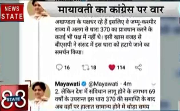 Uttar pradesh: 28 अगस्त को मायावती ने बुलाई बैठक, मायवती ने कांग्रेस पर साथा निशाना, देखें प्रदेश की खबरें