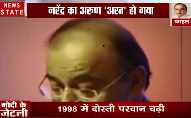Arun Jaitley passes away:  करीब तीन दशक पुरानी दोस्ती याद कर भावुक हुए पीएम मोदी