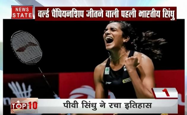 World Badminton Championship: पीवी सिंधू बनीं वर्ल्ड चैंपियन, बनीं पहली भारतीय महिला बैडमिंटन खिलाड़ी