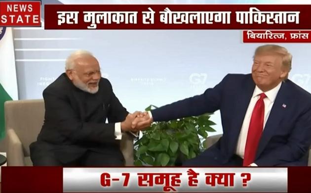G-7 Summit Trump Modi Meeting: देखिए पीएम मोदी की ताली पर अमेरिकी राष्ट्रपति डोनाल्ड ट्रंप की ताली
