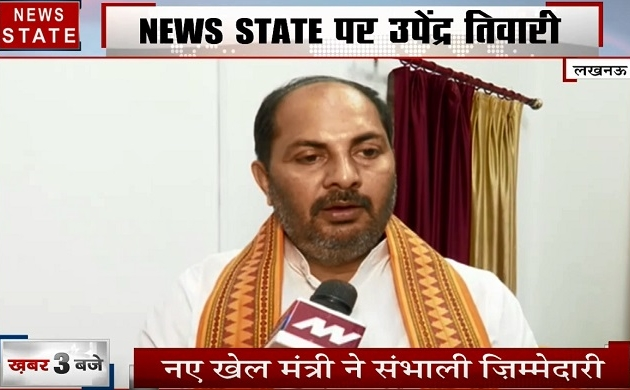 Uttar pradesh: मंत्री उपेंद्र तिवारी से संभाला खेल विभाग का कार्यभार, देखें Exclusive Interview