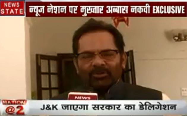 जम्मू कश्मीर को लेकर मुख्तार अब्बास नकवी ने साधा कांग्रेस पर निशाना देखें exclusive Interview