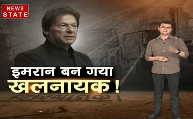 खलनायक: पीएम मोदी और ट्रंप की दोस्ती देख बौखलाया पाकिस्तान, इमरान ने दी जंग की धमकी