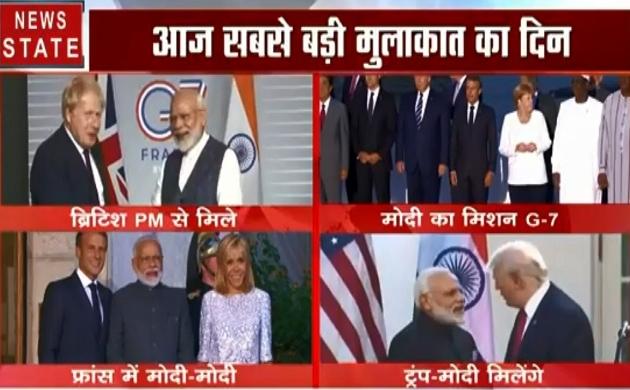 Modi: G-7 Summit: फ्रांस पहुंचे पीएम नरेंद्र मोदी, अमेरिकी राष्ट्रपति डोनाल्ड ट्रंप से करेंगे मुलाकात