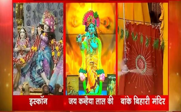 Janmashtami 2019: देशभर में धूमधाम से जन्माष्टमी का त्योहार संपन्न हुआ, देखें कृष्ण भक्तों के रंग