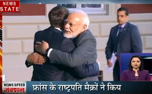 Speed News: फ्रांस के राष्ट्रपति मैक्रों ने किया पीएम मोदी का गर्मजोशी से स्वागत, G-7 की बैठक के लिए पहुंचे अमेरिकी राष्ट्रपति, देखें देश दुनिया की खबरें